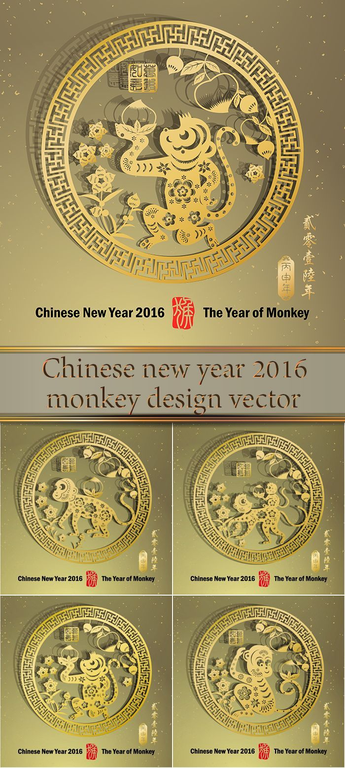 Modern chinese new year table setting - Chinese New Year 2016 Monkey Design Vector