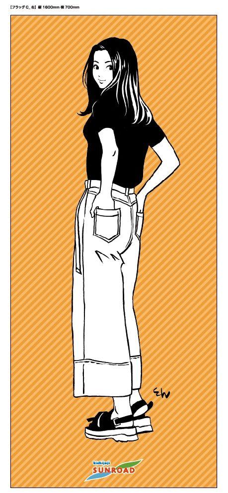 フラッグ - 江口寿史×吉祥寺サンロード!描き下ろしイラストが商店街をジャック の画像ギャラリー 5枚目(全12枚) - コミックナタリー