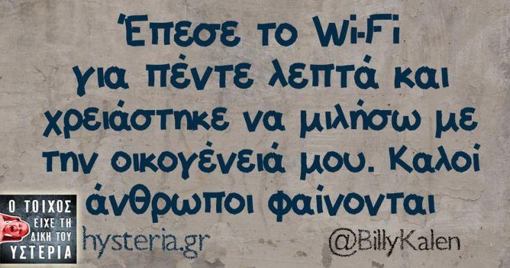 Έπεσε το Wi-Fi - Ο τοίχος είχε τη δική του υστερία – Caption: @BillyKalen Κι άλλο κι άλλο: Δεν είναι μαγκιά… Σώστε τον πλανήτη… Μόλις έδωσα το iPhone… Ο σωστός ο Έλληνας… Σχεδόν κάθε εβδομάδα… -Μάνα βγάζω λίγο το παστίτσιο απ'το ψυγείο Ο ανιψιός μου είναι του 2008 -Τι σε βασανίζει παιδί μου; #billykalen