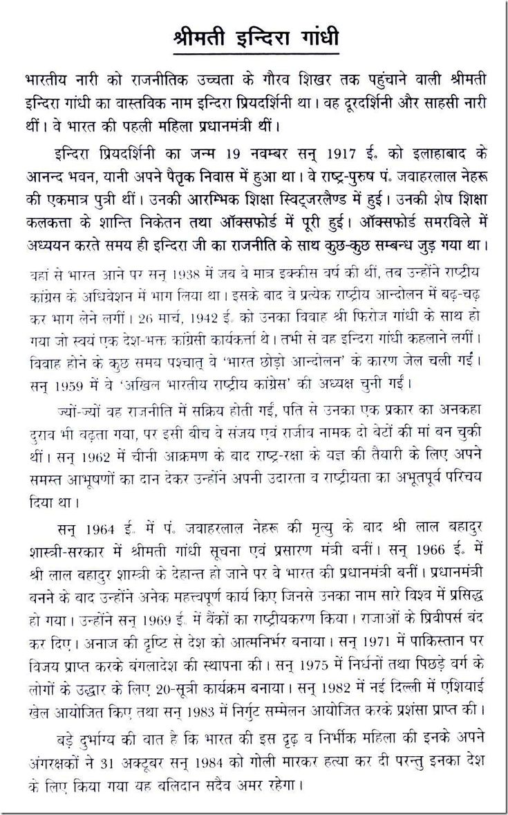 an essay on indira gandhi in hindi language Essay on indira gandhi in marathi language click to continue of body restatement of write wikipedia article google bal shram essay in hindi download.
