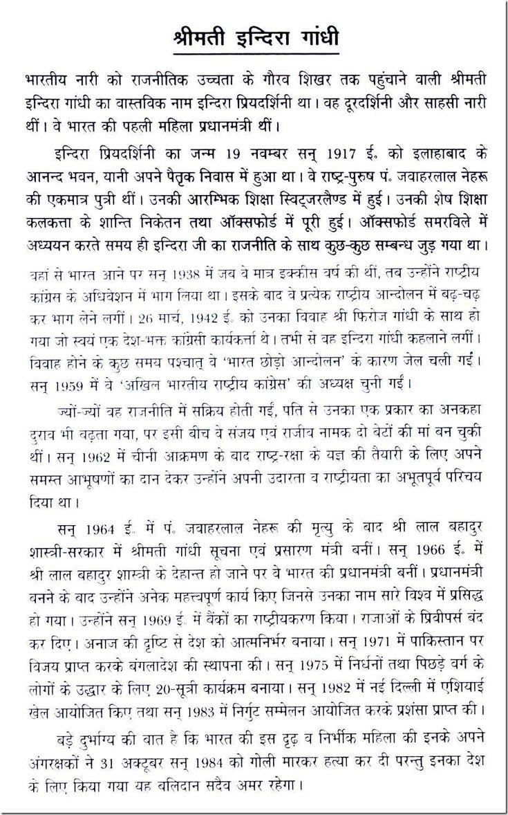 essay on mahatma gandhi in marathi essay of mahatma gandhi select professional academic writing help google play harry potter essays harry potter