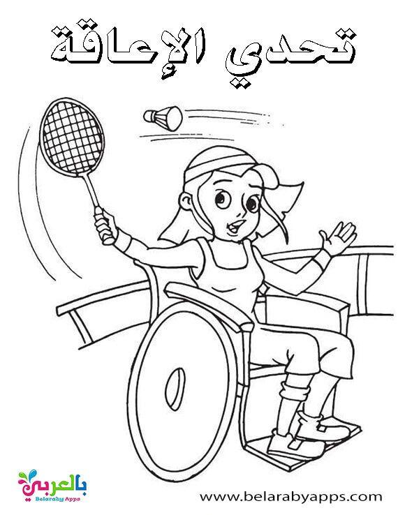 رسومات تلوين وعبارات تحفيز لذوي الاحتياجات الخاصة بالعربي نتعلم Character Fictional Characters Art