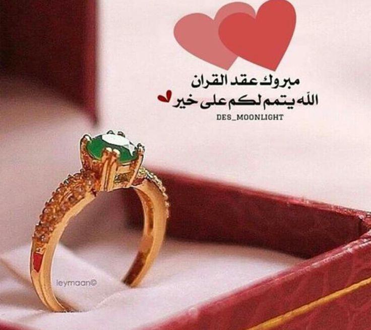 Pin By Ahmed Al Mousa On Wedding زواج Gemstone Rings Gemstones Jewelry