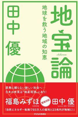 田中優の'持続する志': お蔵入り寸前、幻の『地宝論』、アマゾンで予約開始!