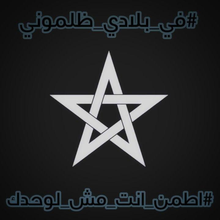 Pin By Abdel El Matador On Arabe Graffic Underarmor Logo Arabe Logos