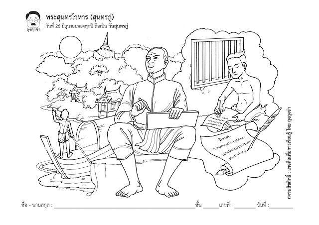 ภาพเส นระบายส ว นภาษาไทย ช ดใหม สน บสน นคนไทยให ร กการอ าน ดาวน โหลด การ ต น วาดภาพระบายส ห ดระบายส