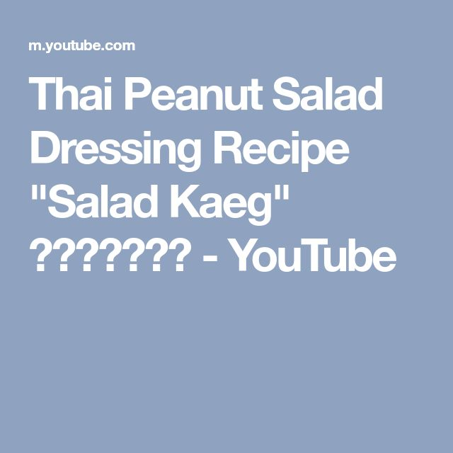 "Thai Peanut Salad Dressing Recipe ""Salad Kaeg"" สลัดแขก - YouTube"