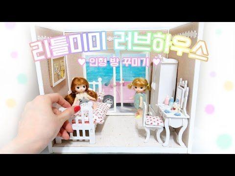 리틀미미 러브하우스! 인형 방 꾸미기 miniature/dollhouse little mimi doll house space decoration/딩가의 회전목마 (DINGA) - YouTube