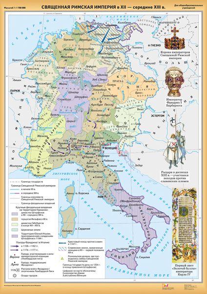Священная Римская империя в XII - середине XIII в.