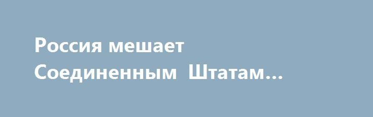 Россия мешает Соединенным Штатам удушить КНДР https://apral.ru/2017/09/13/rossiya-meshaet-soedinennym-shtatam-udushit-kndr.html  Фото: Astrelok / Shutterstock.com Совет Безопасности ООН ужесточил санкции против Северной Кореи. Несмотря на то, что президент Владимир Путин на днях говорил о том, что использование санкций в нынешней ситуации является бесполезным и неэффективным, Россия не стала блокировать принятие резолюции Совбеза. Почему так произошло? Новый виток корейского кризиса…