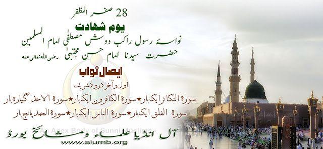 Aale Rasool Ahmad: Khulafa e Rashideen Ka Maqam Aur Imam Hasan