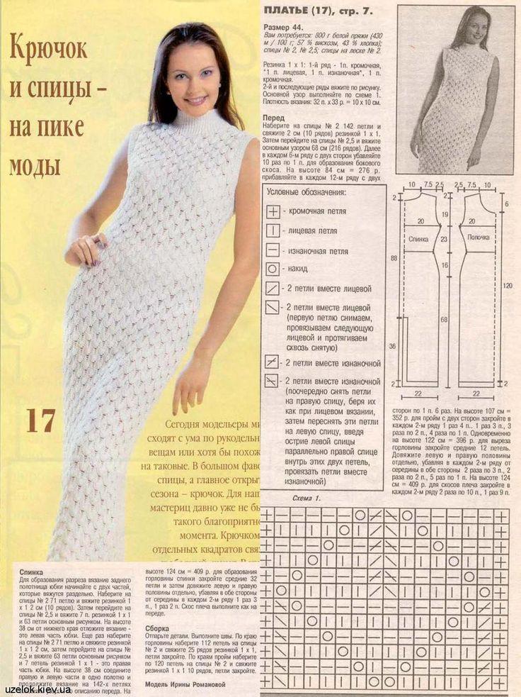 вязаное платье крючком фото со схемами первый