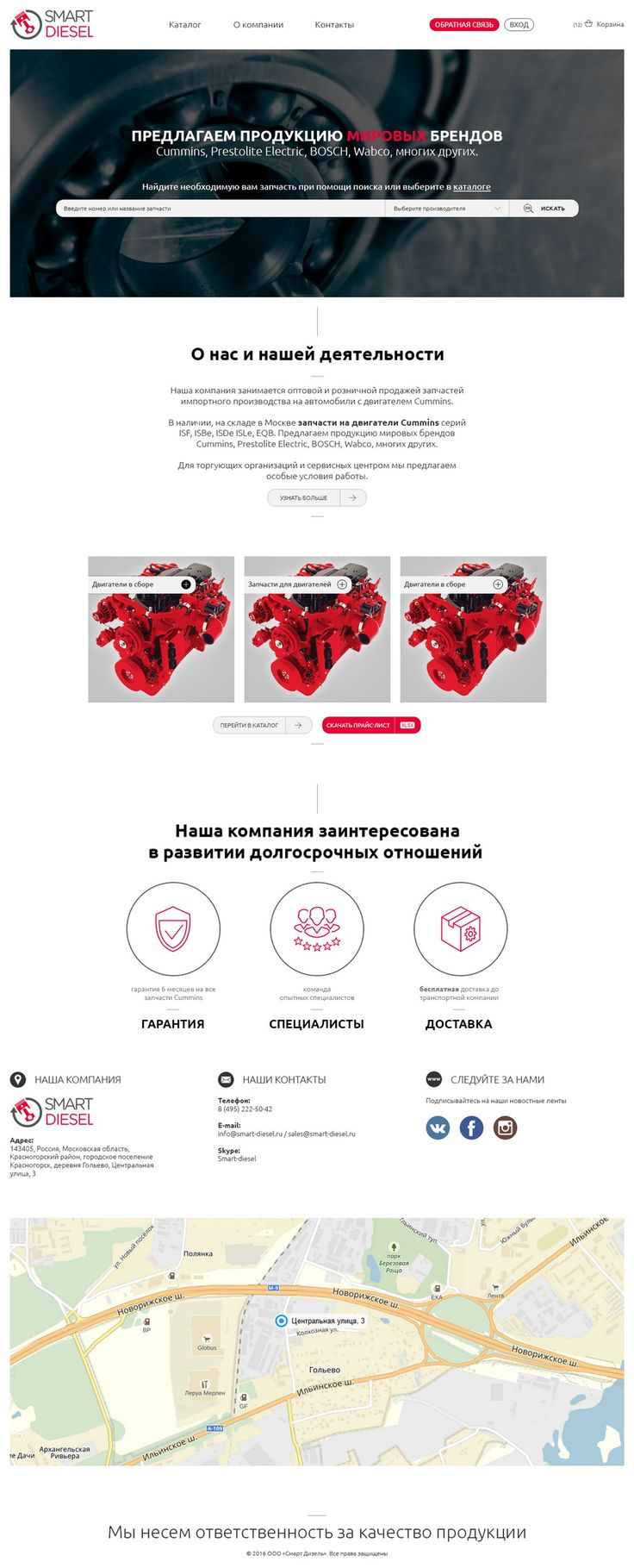 """Дизайн сайта для компании """"Smart Diesel"""", занимающейся оптовой и розничной продажей запчастей импортного производства на автомобили   Студия веб-дизайна Cakewood #site #design #cakewood"""