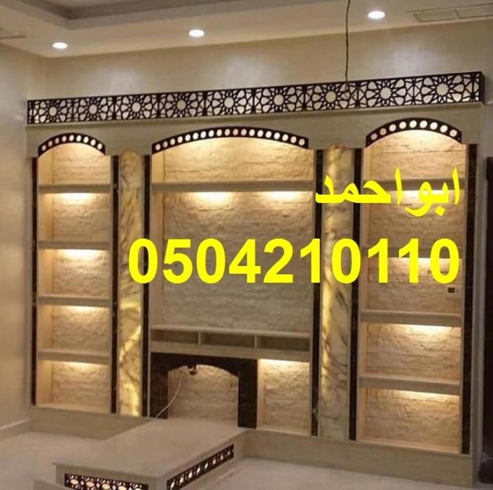 Pin By Falah On مشبات Ceiling Design Living Room Baby Shower Decorations For Boys Ceiling Design