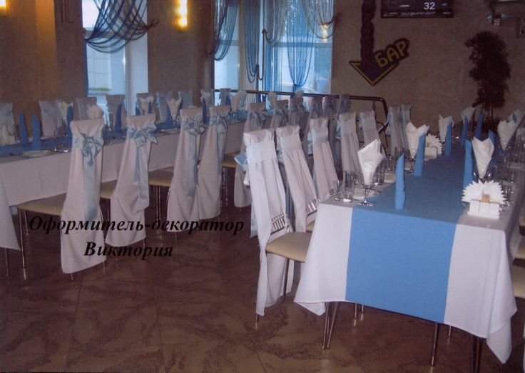 Оформление зала для торжест выполнено в белых и голубых тонах. #свадьбы #праздники #декор #оформление #зал #прокат #президиум #задник #декор #белый #голубой #soprunstudio