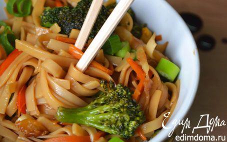 Нудлс (яичная лапша) с овощами и соевым соусом | Кулинарные рецепты от «Едим дома!»