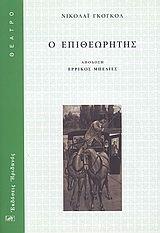 Ο επιθεωρητής - Gogol Nikolaj Vasilievic | Public βιβλία