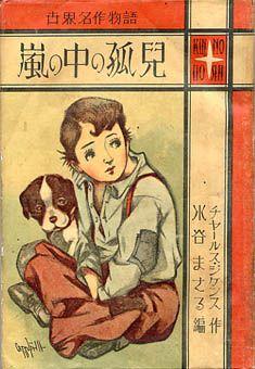 松本かつぢ Matsumoto Katsuji - Oliver Twist by Charles Dickens (trans. by Mizutani Masaru, 1949) cover