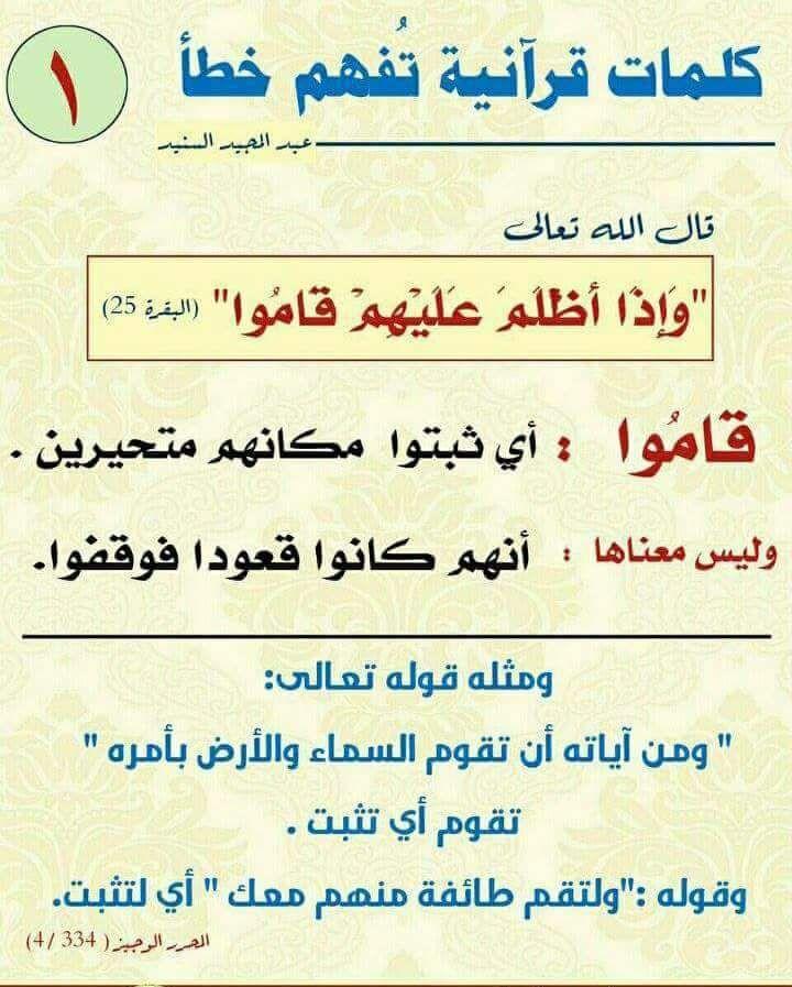 متجدد سلسلة بطاقات كلمـات قرآنيـة قد تفهم خطأ منتديات التصفية و التربية السلفية Islamic Inspirational Quotes Islamic Love Quotes Islamic Phrases