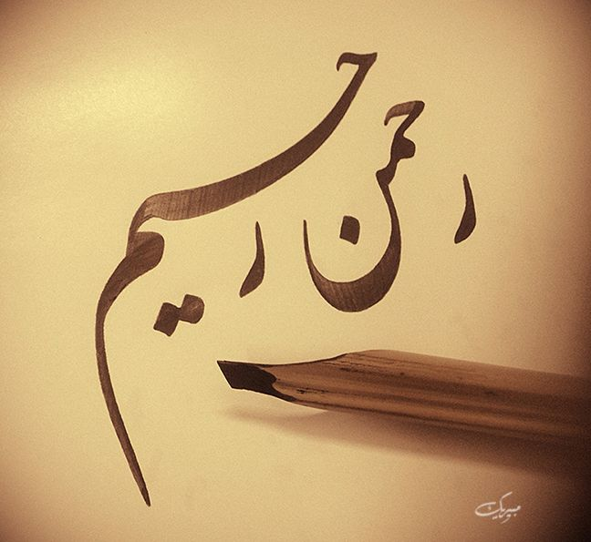154 Best Images About Arabic Calligraphy On Pinterest