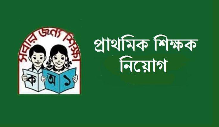 Primary School Teacher Circular 2017 www dpe gov bd has published. GetPrimary School Teacher job circular, notice, admit card, exam result.