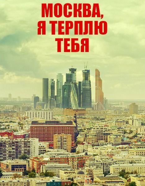 Москва, я терплю тебя (2016/WEB-DL/WEB-DLRip)  Героев несколько, все они приехали из других городов, кто-то раньше, кто-то позже. Каждый из них нашел заработок, но потерял в мегаполисе себя. Александр перебрался в столицу, чтобы реализовать свой талант художника, но вынужден перебиваться созданием веб-сайтов. Роман тоже получил стабильную работу, вот только в комплекте ему достался самодур-начальник, перед которым он еще и умудрился провиниться. Их пусть серую, зато налаженную жизнь нарушает…