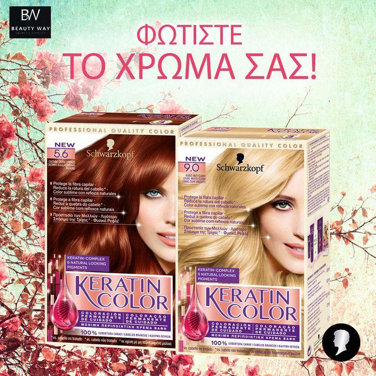 Καλωσορίζουμε την Άνοιξη με πλούσιο χρώμα & λαμπερά, μεταξένια μαλλιά, γεμάτα υγεία! #BeautyWay #schwarzkopf #keratincolor