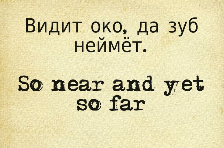 Russian Proverbs With 49