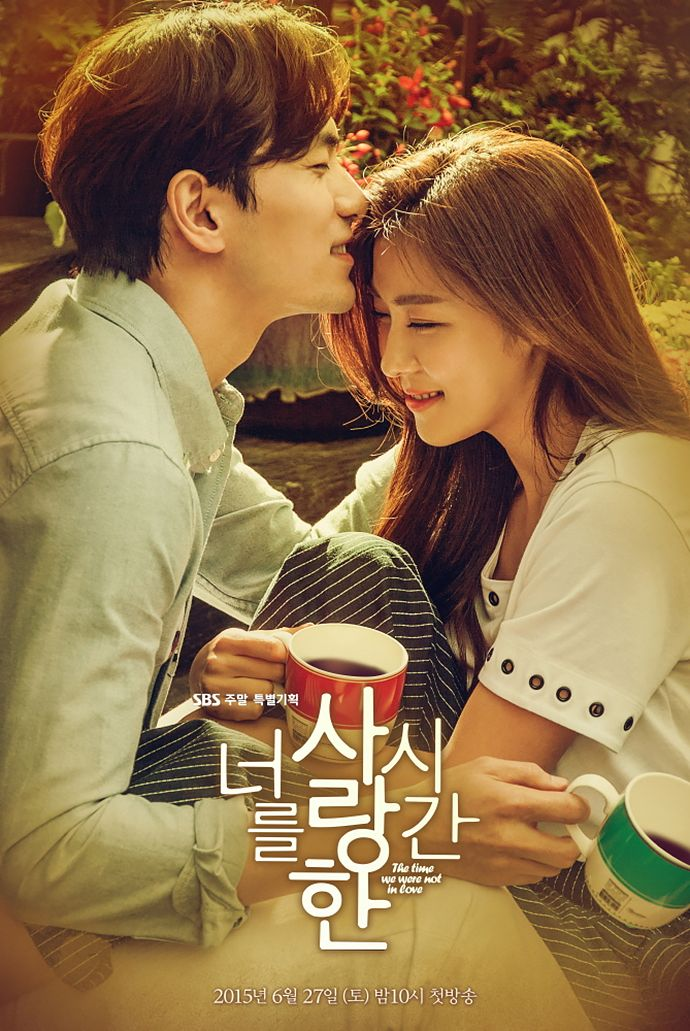 """""""The Time We Were Not In Love"""" Official Poster 