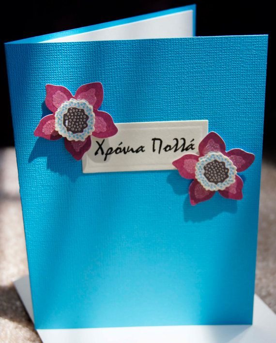 """Handmade Greek Byzantine Orthodox greeting card with blue textured cardstock, flower embellishments, and """"Xronia Polla"""" sentiment. Elegant for birthday or name day. $3.25 from """"Handcrafted Orthodox"""" on Etsy. Etsy shop has several different selections and continues to post more.  handmade card"""