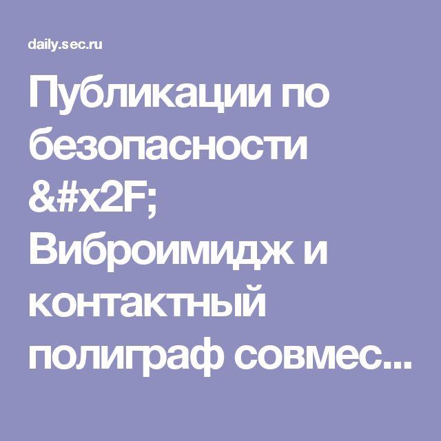 Публикации по безопасности / Виброимидж и контактный полиграф совместная работа