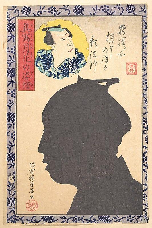 Silhouette of Kabuki Actor by Utagawa Yoshiiku. Large poster woodblock print…