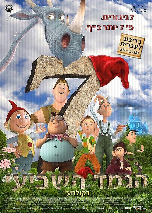 The 7th Dwarf http://www.yesplanet.co.il/movies/The%207th%20Dwarf