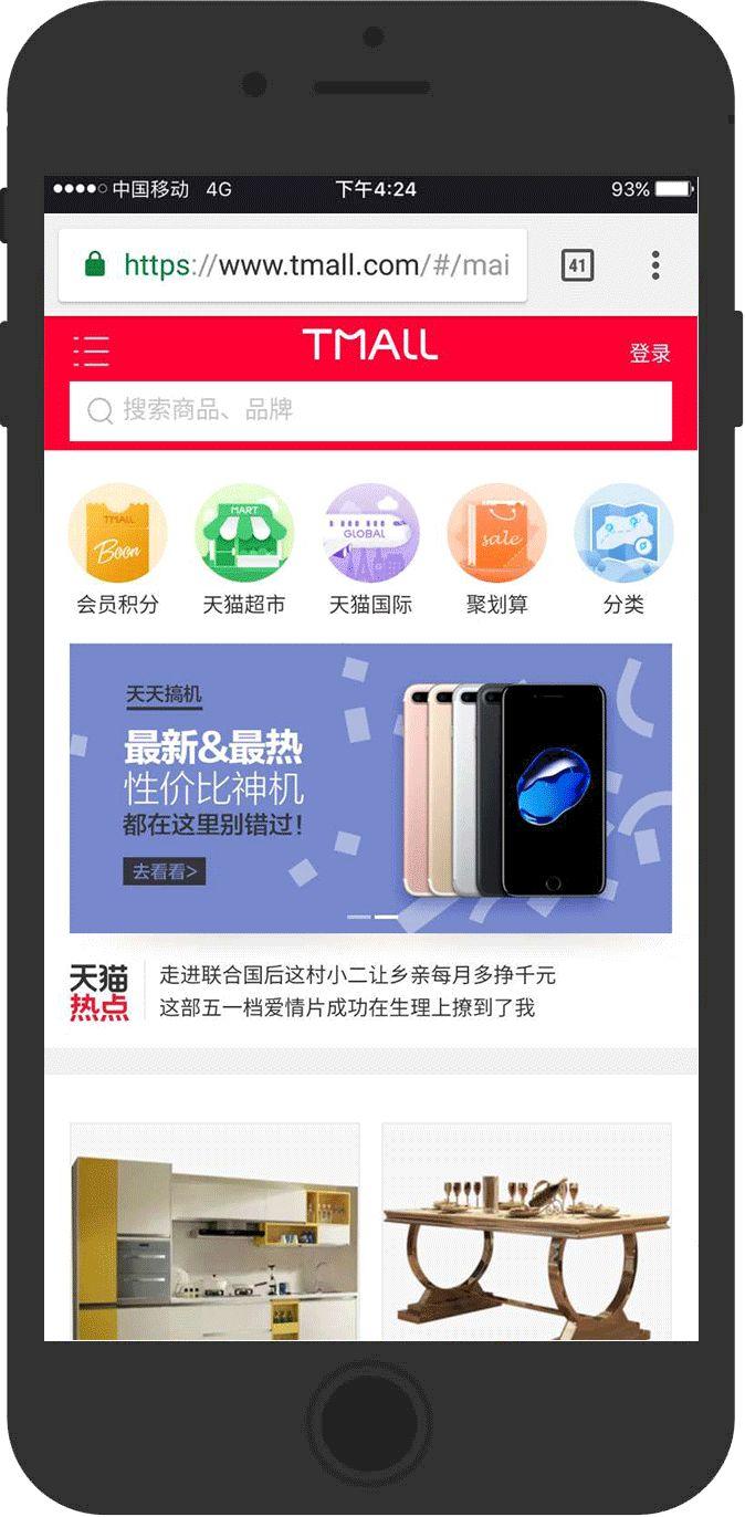 E-Commerce China - Digital Marketing Agency Tmall & JD