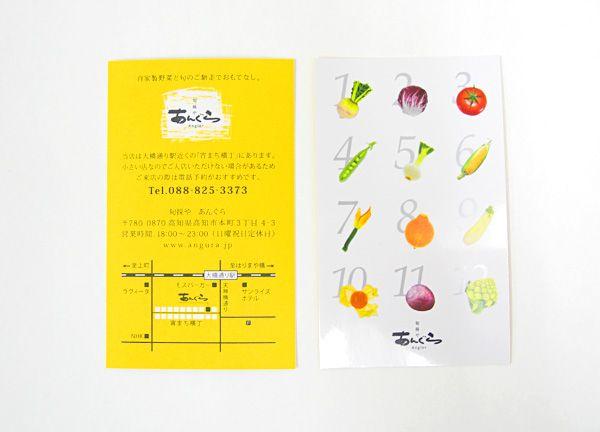 あんぐらショップカードデザイン/食べ物