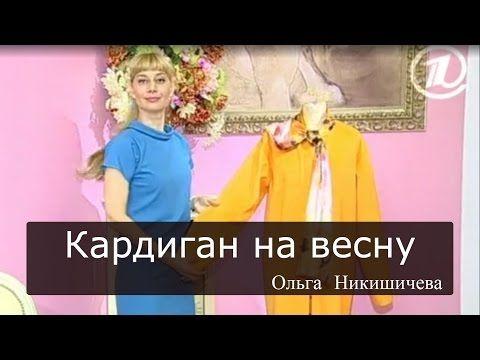 Шитье Ольга Никишичева 067 Кардиган на весну - YouTube