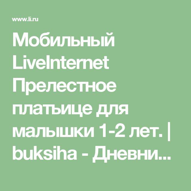 Мобильный LiveInternet Прелестное платьице для малышки 1-2 лет.  | buksiha - Дневник buksiha |