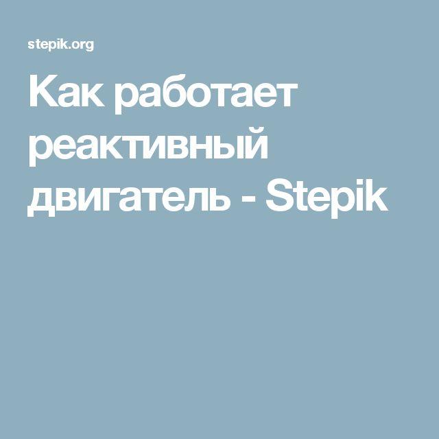 Как работает реактивный двигатель - Stepik