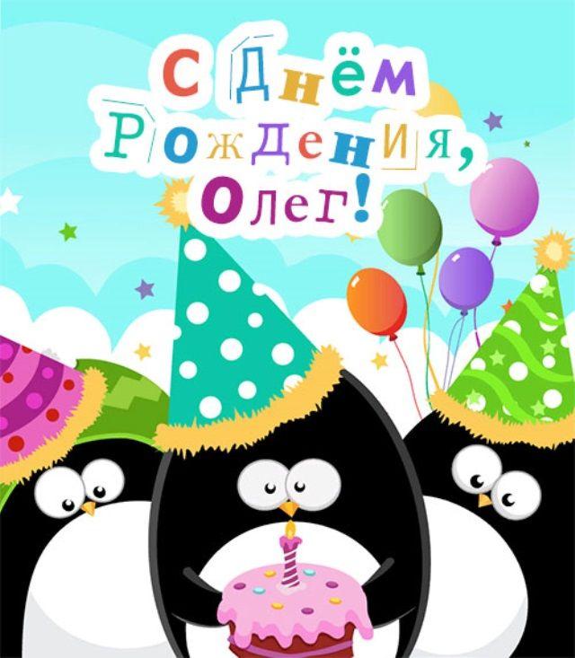 День зубного, открытки в день рождения с пингвинами