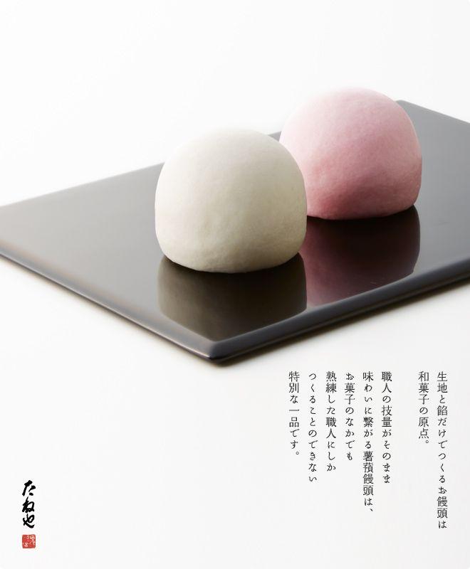 生地と餡だけでつくるお饅頭は和菓子の原点。 職人の技量がそのまま味わいに繋がる薯蕷饅頭は、お菓子のなかでも熟練した職人にしかつくることのできない特別な一品です。