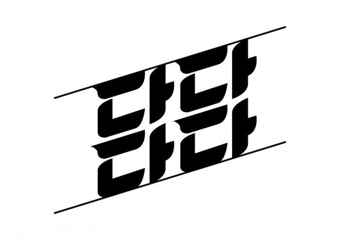다다다 - 그래픽디자인, 타이포그라피, 편집디자인