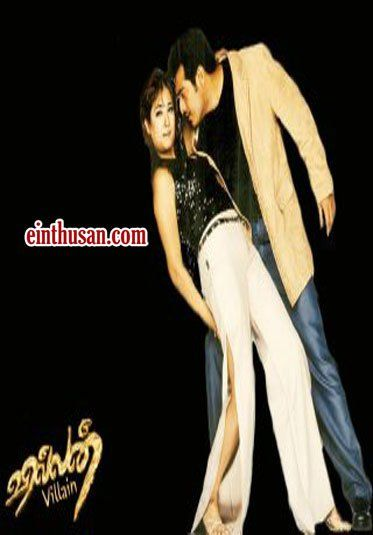 Villan Tamil Movie Online - Ajith, Meena, Kiran Rathod and Karunaas. Directed by K. S. Ravikumar. Music by Vidyasagar. 2002