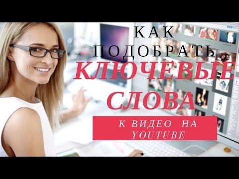 Как подобрать ключевые слова к видео на Youtube - YouTube