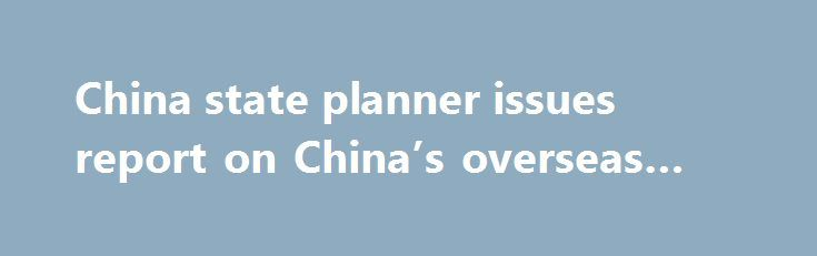 China state planner issues report on China's overseas investment https://betiforexcom.livejournal.com/29223226.html  Looking to shine a light on investment overseas You wonder if China is reacting to Trumps new probes on China aluminium imports Earlier this year, theU.S. began looking intolimits on aluminum and steel imports using national security as the...The post China state planner issues report on China's overseas investment appeared first on Forex news forex trade…
