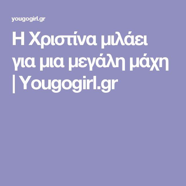 Η Χριστίνα μιλάει για μια μεγάλη μάχη | Yougogirl.gr