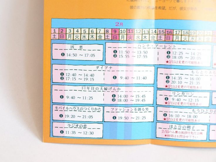 シネマ尾道 シネマ手帖 第57号
