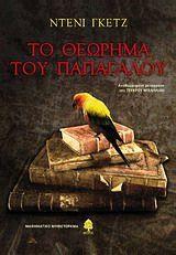 Το θεώρημα του παπαγάλουΜαθηματικό μυθιστόρημα