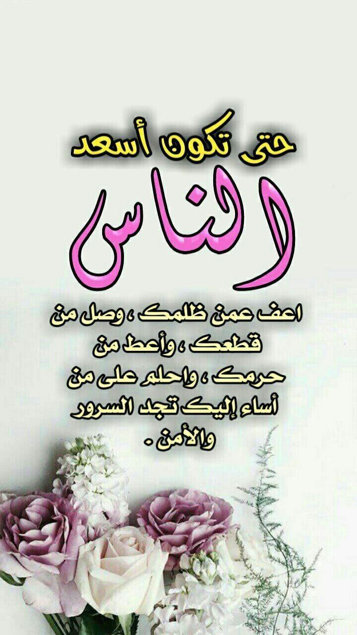 حتى تكون أسعد الناس Positive Notes Arabic Words Cards