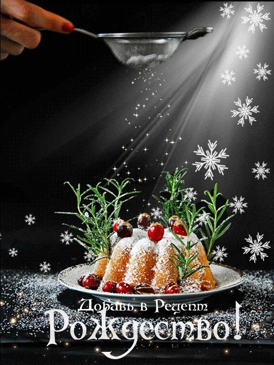 Анимация: Добавь в рецепт Рождество из категории Новогодние и Рождественские открытки 2015