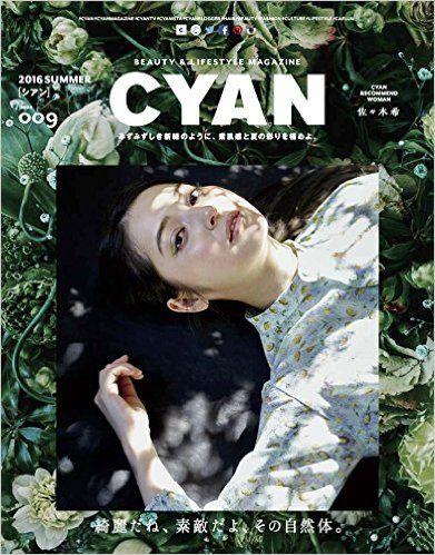 CYAN(シアン) issue 009 (NYLON JAPAN 2016年 6月号増刊)   本   Amazon.co.jp